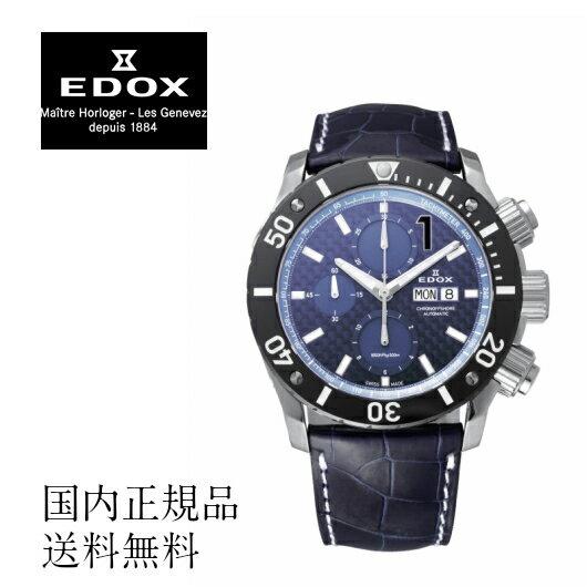 【送料無料】EDOX エドックス 01114-3-BUIN-L 腕時計 メンズ 男性用腕時計 ウォッチ WATCH 高級 スタイリッシュ ビジネス ファッション ご褒美 国内正規品 送料無料 EDOX エドックス 01114-3-BUIN-L 腕時計 メンズ 男性用腕時計 ウォッチ WATCH 高級 国内正規品 送料無料