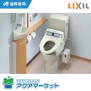 LIXIL INAX CWA-40 [送料無料] シャワートイレ便座昇降装置おしリフト(便器セット、シャワートイレ、手洗等は別途) カード決済OK!