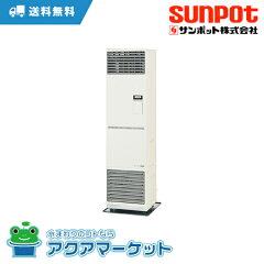 FF-185CTSQ(旧:FF-185CTSO) SUNPOT サンポット サンポットFF式温風暖房機 [送料無料]