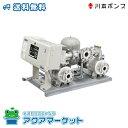 ###川本ポンプ KFE32P1.1S2 ポンパー インバータ制御 単相200V ステンレス製速度制御給水ユニット [送料無料]