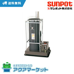 KSH-2BS-SK4 SUNPOT サンポット煙突式丸型ストーブ 木造42畳 石油暖房器 [送料無料]