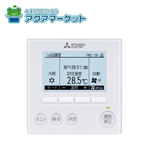 ### 三菱電機 PAR-38MA 空調管理シス...の商品画像