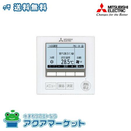 ### 三菱電機 PAR-40MA 空調管理システム MAリモコン [送料無料]PAR-32MA、PAR-33MA、PAR-34MA、PAR-35MA、PAR-36MA、PAR-37MA、PAR-38MAと互換性あり