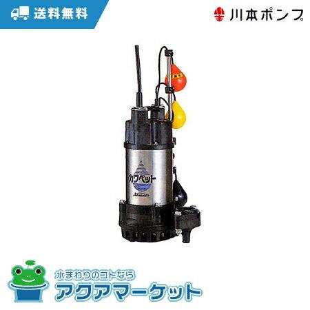 WUP3-505-0.4SLNG 川本ポンプ [送料無料] 強化樹脂製排水水中ポンプ