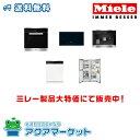 miele ミーレ社 電気オーブン H6860BP [送料無料]