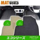 送料無料(一部離島除く) MAT WORLD マットワールド
