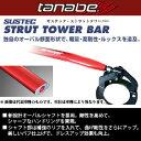 送料無料(一部離島除く) TANABE タナベ サステック ストラットタワーバー スバル レヴォーグ(2013~ )