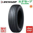 【取付対象】 DUNLOP ダンロップ エナセーブ EC204 175/55R15 77V 送料無料 タイヤ単品1本価格