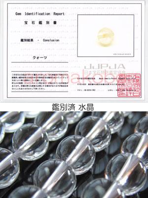 半連売り 水晶【ブラジル産】 8mm玉 24玉...の紹介画像2