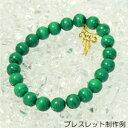 マラカイト (孔雀石) 8mm玉 粒売り バラ売り 【...