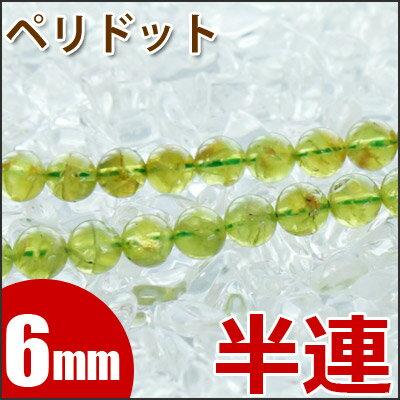 【半連】 ペリドット 【エジプト産】 6mm玉 ...の商品画像
