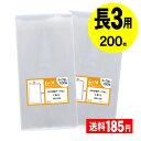 【 国産 OPP袋 】 テープなし 長3 【 A4用紙3ッ折...