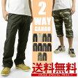 カーゴパンツ メンズ ハーフパンツ 2WAY機能パンツ【B3Q】【送料無料】【ゆうパケット】