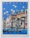 アートポスター 「昼下がりのティータイム」ヒロ ヤマガタ HIRO YAMAGATA [送料無料]【smtb-ms】