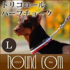 ハーフチョーク大型犬ASHUトリコロールハーフチョークL首輪チョークカラーしつけトレーニングハーフカ