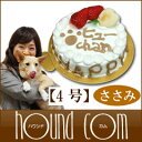 バースディギフト 犬用ケーキ/Happy Dayケーキ4号ささみ/お取り寄せスイーツ/ペットの誕生日ケーキ 文字入れ対応/ノンシュガー5P13oct13_b【RCP】