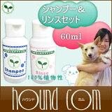 犬 シャンプー/ナチュラルバブルシャンプー&リンスセット60ml お試し 無添加 植物性の低刺激シャンプー アレルギー/子犬にもおすすめ/猫/ペット トリミング用品【あす楽対応近畿