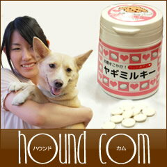 For dogs-free snack / belly healthy ヤギミルキー 150 g (approximately 300 grain) and Lactobacillus goat milk with diet allergy tears also being very secure additive-free and low-calorie 5P13oct13_b