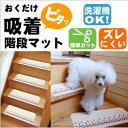【送料無料】おくだけ吸着階段マット すべり止め付 15枚入り【犬用 カーペット リビング】