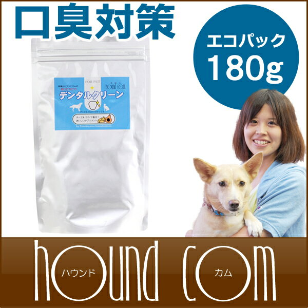 犬 サプリ 口臭 デンタルケア用品デンタルケアサプリメント デンタルクリーン 簡単デンタルケア 食べ...:ashu:10004216