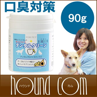 Dog bad breath supplement and your mouth shiny ♪ デンタルクリーン / dog supplements and toothpaste Tartar dental care toothpaste and tooth polishing mouse cleaner featured as and tezukayama mountain Hound come popular products / 5P13oct13_b.