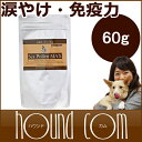 犬用 サプリ 涙やけ 犬 サプリメント シーポランマックス60g アレルギーにおすすめサプリ 老犬