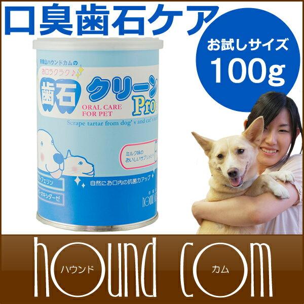 犬 サプリ 口臭 歯石クリーンPro100g 簡単 デンタルケア 口臭のサプリメント ラク…...:ashu:10006954