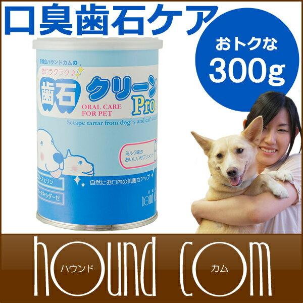 犬 簡単 デンタルケア 歯石クリーンProお得用300g 口臭のサプリメント ラクトフェリ…...:ashu:10006955