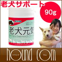 犬 老犬用サプリメント 老犬元気 緑イ貝 グルコサミン 乳酸菌 シニア犬 関節 健康維持ペット サプ