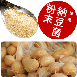 Eat probiotics natto bacteria powder 50 g dog homemade food 5P13oct13_b