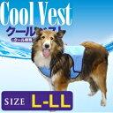 クールベスト L-LL 中型犬 犬 クールビズ クールウェア ペットの夏バテ対策 訓練 アジリティ トレーニングに