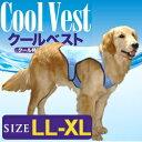クールベスト サイズLL−XL 大型犬 犬 クールウエア 暑さ対策 クーリング アウトドアに
