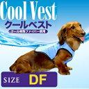 クールベスト DFダックスサイズ ダックス用ウェア ペット クールベスト 犬 クールビズ 服