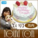 犬用ケーキ FOOT MARK ケーキ 4号 馬肉 誕生日ケーキ 名入れデコレーション 無添加おやつ 犬のケーキ ペット用ケーキ ペット用品 ペットのケーキ プレゼント ASHU ペットおやつ 犬のおやつ 犬用品 お菓子 誕生日プレゼント 犬ケーキ バースデー ペットのおやつ【a0179】