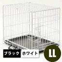 犬 ケージ 折り畳みできるペットケージ LLサイズ 小型犬用 全国送料無料