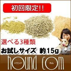 当店自信のサプリメント初回限定お試しサイズ約15g犬用サプリメントお試しペット用品ペットグッズ犬用品