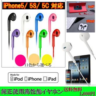 iPhone5/5 S 耳機和耳機 / 智慧型電話配件 / 智慧手機/電視音訊相機 iPhone5/iPhone4s 的高品質耳機與遠端控制帶身歷聲耳機為 iphone5 iphone5s iPhone4s10P12Sep14
