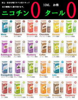 / nicotine zero / tar zero with much all 24 kinds of 10 ml of liquid health ■ electron cigarette / smoke