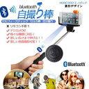 楽天スーパーSALE15%OFF!【あす楽】【セルカ棒 bluetooth 】Mono pod 自撮り棒 自分撮り 一脚 自分撮りスティック) セルカ棒 じどり棒 自撮り セルフィー スティック セルフィースティック android iPhone6 Phone6 Plus カメラ、スマホ両用が可能!