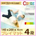 Caraz カラズ プレイマット 140×200×4 cm 4段 ベビー