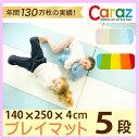 Caraz カラズ 折りたたみ プレイマット 140×250×4 cm