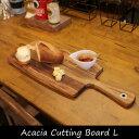 【ポイント最大36倍!19日9:59まで】Acacia Cutting Board L アカシア カッティングボード プレート 食器 ウッド 木製 ウッドプレート 皿 トレイ トレー パン ピザ 北欧 まな板 チーズボード
