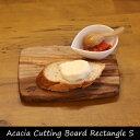 Acacia Cutting Board Rectangle S アカシア カッティングボード プレート 食器 ウッド 木製 ウッドプレート 皿 トレイ トレー パン ピザ 北欧 まな板 チーズボード 長方形