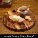 Acacia Cutting Board Round アカシア カッティングボード プレート 食器 ウッド 木製 ウッドプレート 皿 トレイ トレー パン ピザ 北欧 まな板 チーズボード 丸 ラウンド 円 10P03Dec16