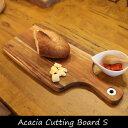 【ポイント最大36倍!19日9:59まで】Acacia Cutting Board S アカシア カッティングボード プレート 食器 ウッド 木製 ウッドプレート 皿 トレイ トレー パン ピザ 北欧 まな板 チーズボード
