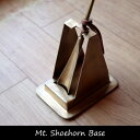 靴べらスタンド 靴べら立て ロング シューホーンベース Mt.SHOEHORN BASE 真鍮 ブラス ゴールド 金 インテリア プレゼント ギフト アンティー...