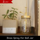 Brass Spray For Ball Jar ブラススプレーフォーボールジャー スプレーボトル 霧吹き 詰め替え ボトル ゴールド シルバー 真鍮 Ball ボール メイソンジャー スプレー容器 アンティーク レトロ 容器 シンプル 10P03Dec16