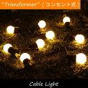 """Cable Light """"Transformer"""" ケーブルライト コンセント ライン 照明 ランプ タイマー 玄関 イルミネーション LED おしゃれ 可愛い ナチュラル 屋内 雑貨 インテリア かわいい 10P01Oct16"""