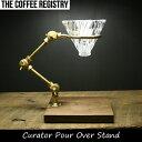 """コーヒーメーカー コーヒースタンド コーヒードリップ コーヒーポット ハンドドリップ コーヒーサーバー フィルタ The Coffee Registry """"Curator pour over stand"""" 真鍮 ブラス 実験器具 おしゃれ ウォールナット 木 【送料無料】"""