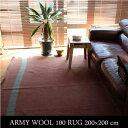 【送料無料】ARMY WOOL 100 RUG 200×200cm アーミー ラグ マット カーペット 絨毯 ホットカーペット 床暖房 カバー ウール ブラウン...